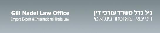 גיל נדל, משרד עורכי דין